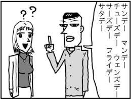 英語で曜日 スターバスター