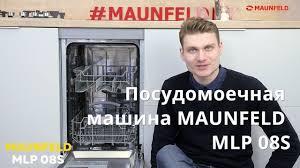 <b>Посудомоечная машина MAUNFELD</b> MLP 08S - YouTube