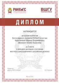 Награждение победителей конкурса докладов о состоянии местного  Награждение победителей конкурса докладов о состоянии местного самоуправления в российских регионах