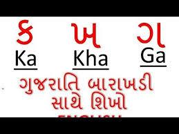 Gujarati Alphabets Lern Gujarati Barakshadi With English