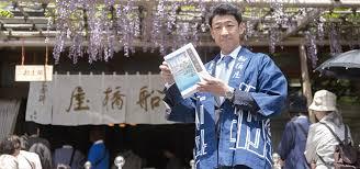 「渡辺雅司 船橋屋」の画像検索結果