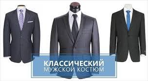 Как выбрать мужской классический <b>костюм</b>: английский ...