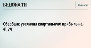 Сбербанк увеличил квартальную прибыль на % ВЕДОМОСТИ