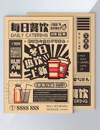 Newspaper Flyer Template Vintage Republican Style Newspaper Milk Tea Dm Flyer