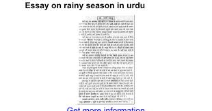 essay on rainy season in urdu google docs