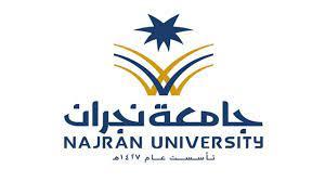 Almofid - منحة جامعة نجران في المملكة العربية السعودية |...