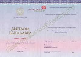 Диплом стандарт ФГОС ВПО Диплом бакалавра