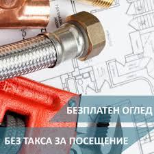 Ние предлагаме високо професионално вик обслужване в цяла софия, с екипи от опитни и квалифицирани. Ceni Na Vik Uslugi Denonoshno Avarien Vodoprovodchik