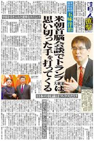 「五味 洋治 : 東京新聞 論説委員」の画像検索結果