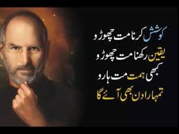 Famous People Quotes New Most Popular People's Quotes In Urdu Urdu Library YouTube