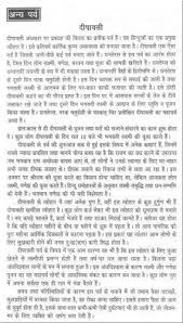 an essay on autumn season in hindi   reportspdf  web fc  coman essay on autumn season in hindi