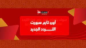 تردد اون سبورت الجديد قناة اون تايم سبورت 2022 الرياضية - اليمن الغد