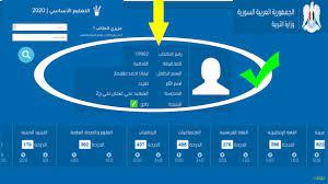نتائج التاسع في سوريا 2020، كيفية الاستعلام عبر موقع وزارة التربية السورية،  نتائج التاسع 2020 - YouTube