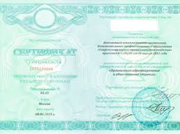 Дистанционное образование СНТА по Медицине и Здравоохранению  медицинский сертификат