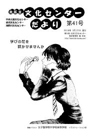 学校ブログ 女子聖学院中学校高等学校 20ページ目