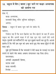 resume in hindi format .cover-letter-for-hindi-teacher.jpg