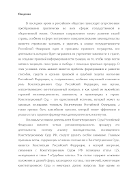 Конституционный Суд РФ порядок образования структура и  Это только предварительный просмотр