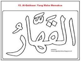 Kaligrafi arab lafadz allah wallpaper kaligrafi allah. Contoh Gambar Mewarnai Kaligrafi Asmaul Husna Assalam Kataucap