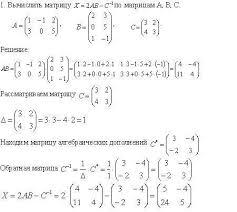 Экзамены зачеты и контрольные по линейной алгебре Заказать  Линейная алгебра пример решения матричного уравнения