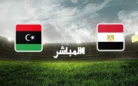 شاهد مباراة مصر ضد ليبيا في تصفيات كاس العالم 2022 بث مباشر