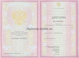 Купить диплом ПТУ с гарантией Диплом училища ПТУ 2007 2010 год