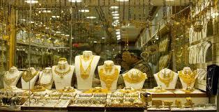 اعلام ورشکستگی برخی طلافروشان استان فارس/اجاره توافقی طلا در شیراز