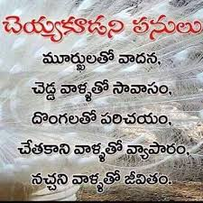 Peace And Power Of Mind Best Quotes In Telugu To Follow In Daily Life Gorgeous Quotation Pics In Telugu