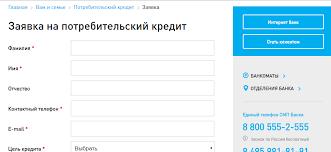 СМП банк онлайн заявка и кредитный калькулятор банка Размер зарплаты