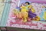 Фотоальбом для принцессы