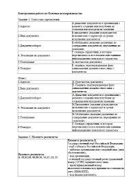 Контрольная работа по Основам делопроизводства  Контрольная работа по Основам делопроизводства 01 04 17 01 04 17
