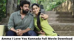amma i love you kannada full