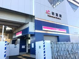 Hatsutomi Station