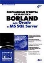КНИГИ | sql | | Интернет магазин Books.Ru