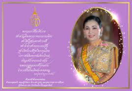 3 มิถุนายน วันเฉลิมพระชนมพรรษา สมเด็จพระนางเจ้าสุทิดา พัชรสุธาพิมลลักษณ  พระบรมราชินี – โรงเรียนอุตรดิตถ์