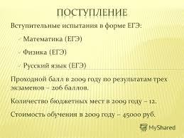 Презентация на тему Специальность Экспертиза и управление  3 Специальность Экспертиза и управление недвижимостью