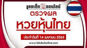 เช็คผลหวยหุ้นไทย 20/4/63 ดูผลหวยหุ้นวันนี้ก่อนใครๆ ห้ามพลาด !! -  เลขเด็ดออนไลน์