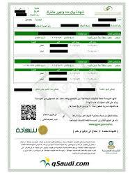 How To Get Gosi Certificate Online Qsaudi Com