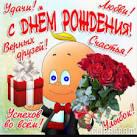 Поздравление с днем рождения бригадиру прикольные