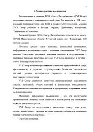 Декан НН Отчет по преддипломной практике в ООО Центр  Отчет по преддипломной практике в ООО Центр Дистрибьюции Страница 5