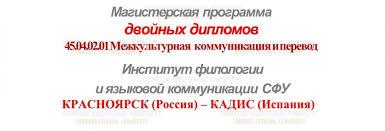 Институт филологии и языковой коммуникации Программа двойных дипломов Подробнее