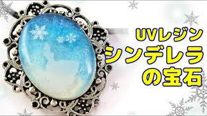 uvレジンマニキュアでシンデレラの宝石 I Will Make Cinderellas