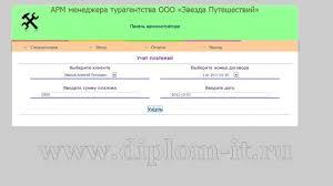 Дипломная работа по прикладной информатике Автоматизация рабочего  56e778ed50c8d9514394e55542d2395d jpg