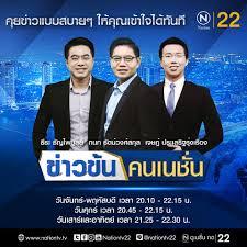 Nationtv Live - คุยข่าวแบบสบายๆ ให้คุณเข้าใจข่าวแบบง่ายๆ...