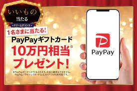 Paypay ギフト カード