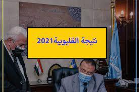 برقم الجلوس نتيجة الشهادة الاعدادية محافظة القليوبية 2021