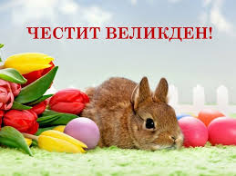 На великден имен ден празнуват велико, велика, величка. Chestit Velikden Doo Bg Kartichki Moda Recepti Sveti