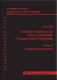 Издательство Юрлитинформ  Уголовное право Общая часть Преступление Академический курс в 10 томах Т