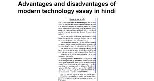 advantages and disadvantages of modern technology essay in hindi  advantages and disadvantages of modern technology essay in hindi google docs