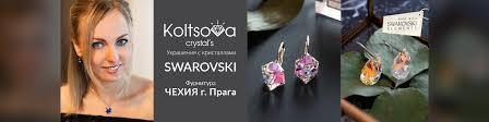 Украшения с <b>SWAROVSKI</b> | Koltsova_Crystals | ВКонтакте