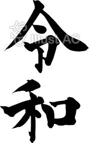 令和の筆文字デザインで新元号を祝おう商用ok無料イラスト特選 ころえ